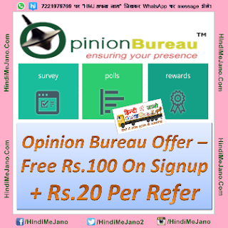 Tags- get free rs100 cash on signup, opinion bureau offer, opinion bureau tricks, opinion bureau unlimited tricks, opinion bureau hack trick, free flipkart voucher, amazon voucherm freecharge voucher, paypal voucher, freebies, freekaamaal, refer and earn, similar sites of The Panel Station, free reward, similar sites thepanelstation.com ,