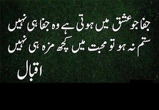 Jafaa jo Ishq mein Hoti hai Wo Jafaa he nahi | Allama Iqbal - Urdu Poetry Lovers