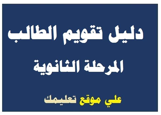 دليل تقويم الطالب مادة الدين للصف الثالث الثانوى 2019