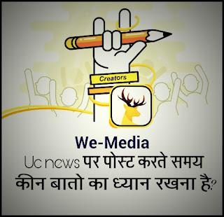 Uc news par post karte samay kin bato ka dhyaan rakhe