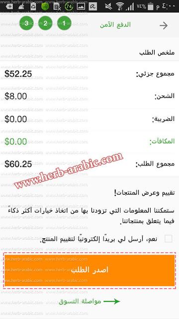 التأكد من بيانات الطلب قبل الدفع
