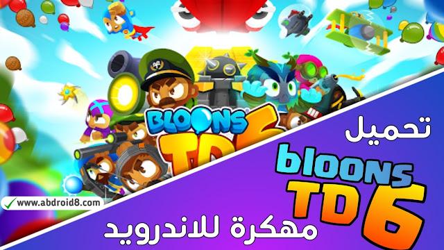 تحميل لعبة بلونز تي دي Bloons TD 6 مهكرة للاندرويد احدث اصدار مجانا