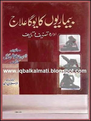 Bimarion Ka Yoga Elaj by Dr. Brij Bhushan Goyal