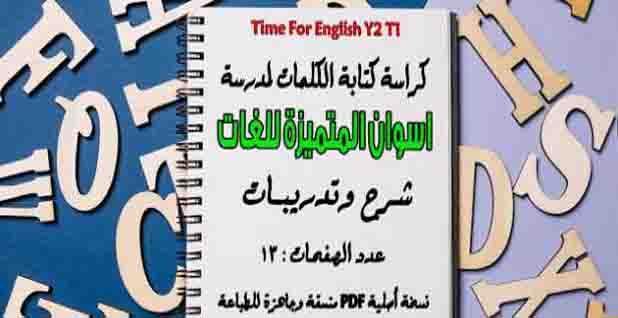 تحميل كراسة كتابة الكلمات بمدرسة أسوان المتميزة للغات في منهج Time For English للصف الثاني الابتدائي الترم الأول 2019