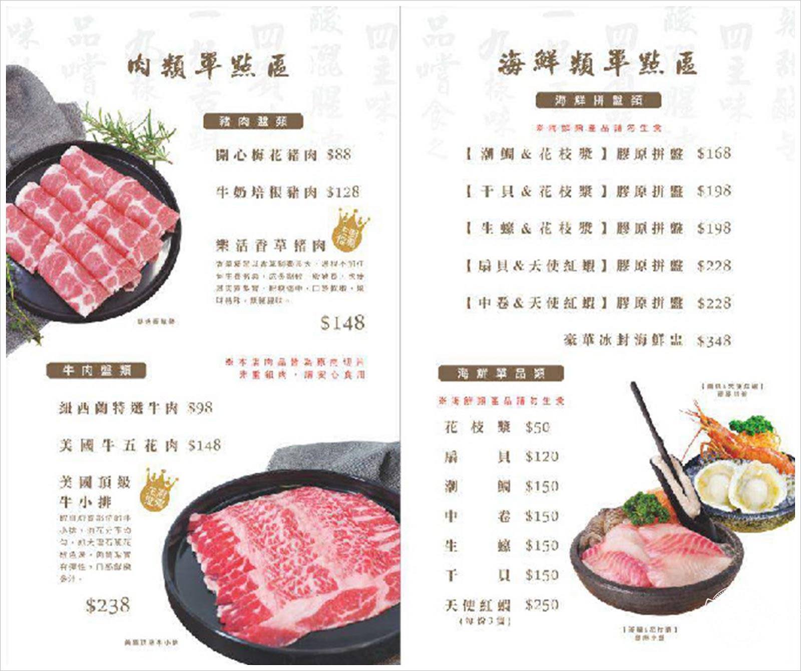 九勺涮涮鍋菜單 - 姐妹淘部落客
