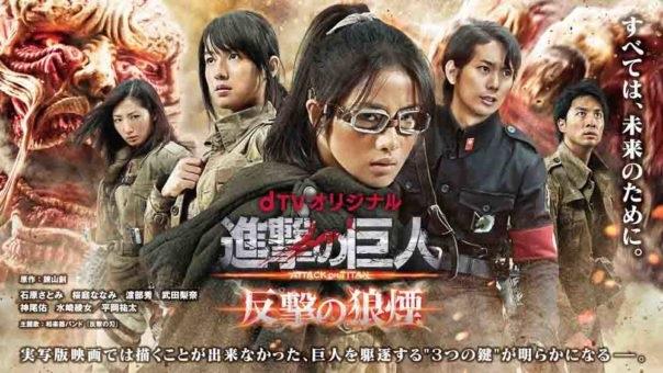 Attack on Titan – Hangeki no Noroshi Live Action (2015)