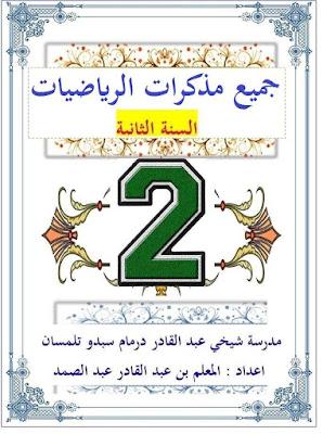 جميع مذكرات رياضيات للسنة الثانية ابتدائي للمعلم بن عبد القادر عبد الصمد