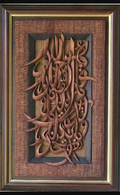 kaligrafi%2Bukir%2Bkayu%2B%25282%2529