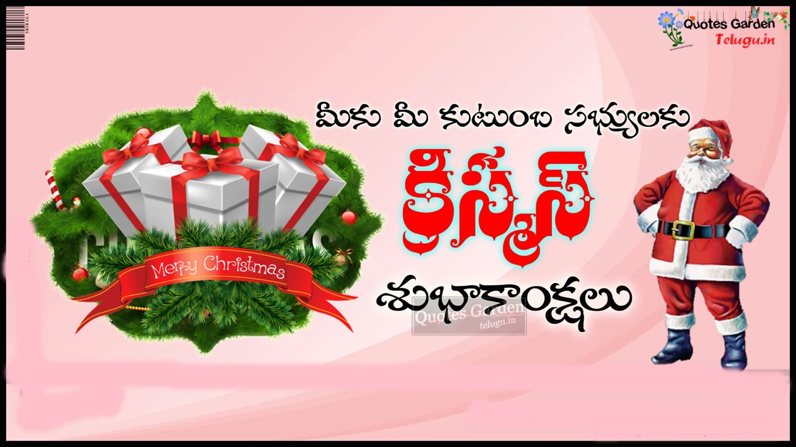 Happy Merry Christmas Wallpaper In Telugu