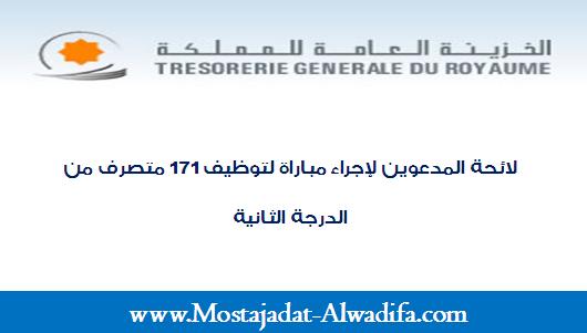 وزارة الإقتصاد والمالية - الخزينة العامة للمملكة لائحة المدعوين لإجراء مباراة لتوظيف 171 متصرف من الدرجة الثانية