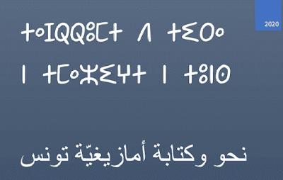 كتاب قواعد اللغة الأمازيغية المعيارية التونسية