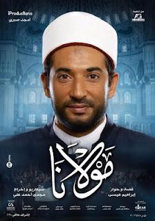 فيلم مولانا 2017