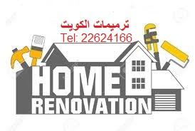 مقاول ترميمات الكويت هاتف 22624166 مقاول ترميمات عامة بالكويت