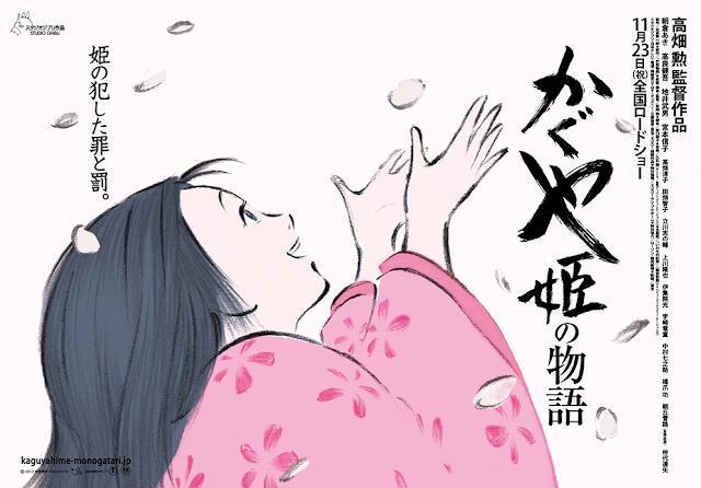 かぐや姫の物語 基本情報 by Cinema with X Written by 柳下修平