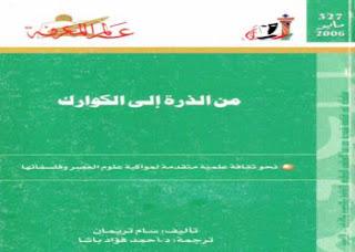 تحميل كتاب من الذرة إلى الكوارك pdf . تأليف. سام تريمان