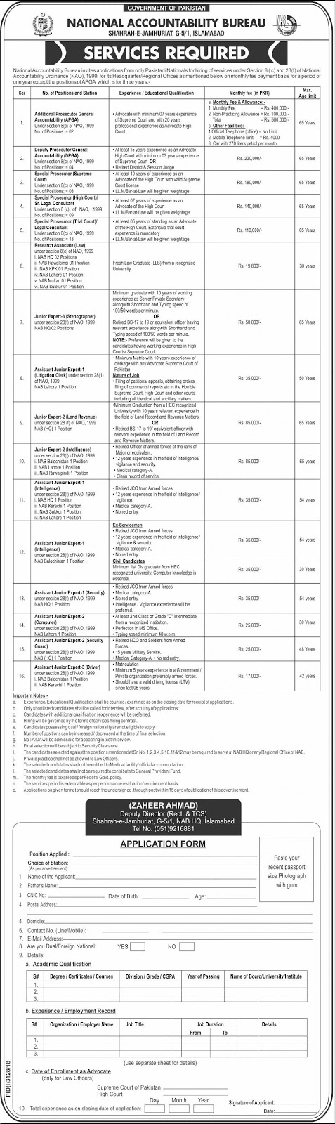 nab jobs 2019 newpakjobs
