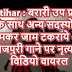 कटिहार :बरारी उप प्रमुख के साथ अन्य सदस्यों के जाम टकराने और भोजपुरी गाने पर नृत्य का विडियो हुआ वाय ...