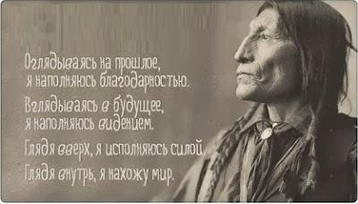 Молитва апачей