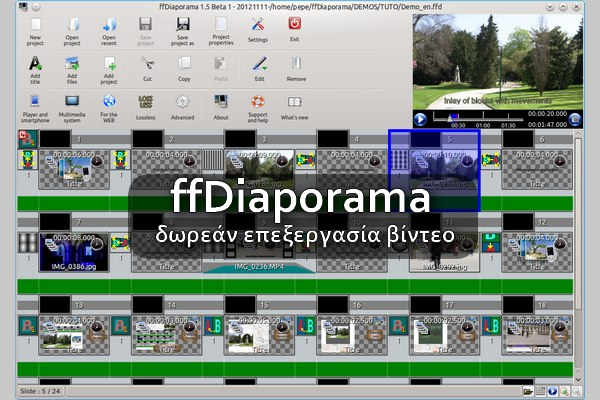 ffDiaporama 2.1 - Δωρεάν πρόγραμμα για Video Editing