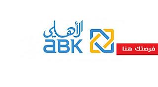 وظائف شاغرة فى البنك الأهلي الكويتي 2017