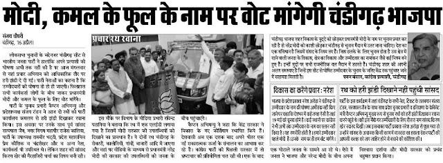 मोदी, कमल के फूल के नाम पर वोट मांगेगी चंडीगढ़ भाजपा | इस अवसर पर कैप्टन अभिमन्यु, पूर्व सांसद सत्य पाल जैन ने चुनाव प्रचार रथ को हरी झंडी दिखाकर रवाना किया