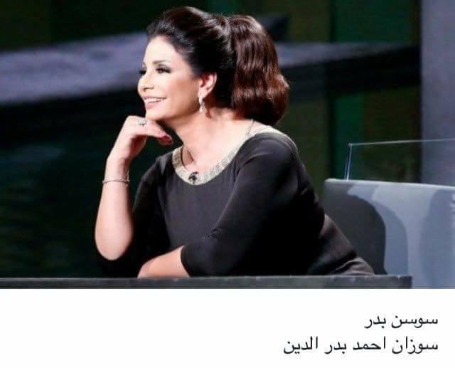الاسم الحقيقى لـ سوسن بدر هو سوزان احمد بدر الدين