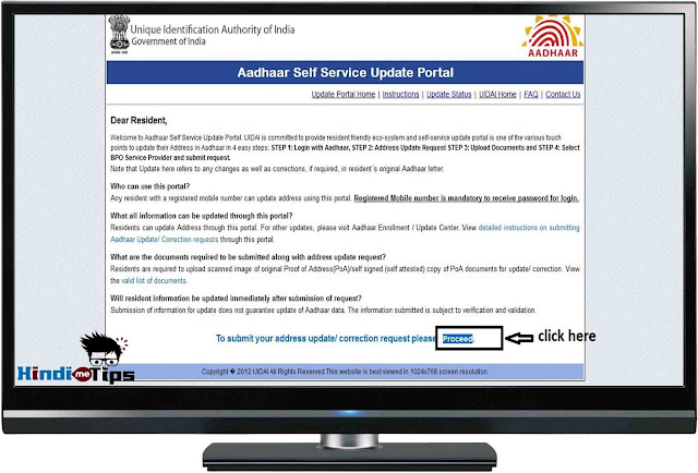 how to do correction in aadhar card, how to make correction in aadhar card by post, how to make correction in aadhar card without mobile number, how to get correction in adhar card, how to do address correction in aadhar card, how to do name correction in aadhar card online, how to do correction in my aadhar card, how to make address correction in aadhar card, how to do correction in aadhar card online, how to make correction in aadhar card, how to make a correction in aadhar card, how we can do correction in aadhar card, how can i do correction in aadhar card, आधार कार्ड में Online सुधार /Correction करें  | How to Make Corrections in Aadhar Card Online