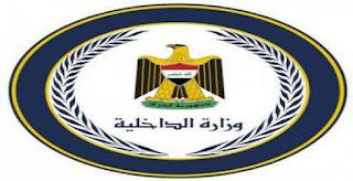 وزارة  الداخلية تعلن تحرير الصحفيين والضباط المحاصرين في قرية في محافظة  صلاح الدين