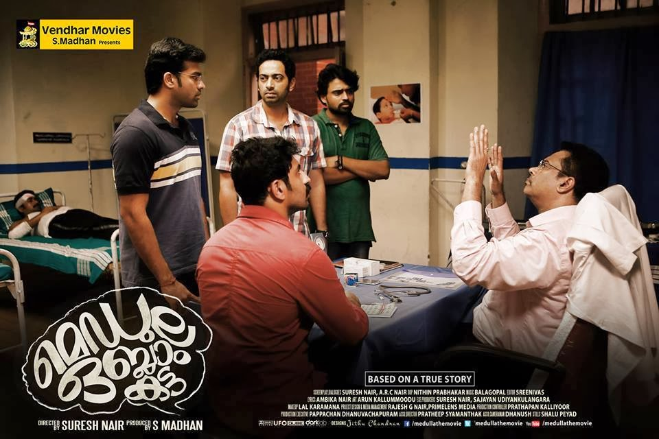 Poster look of 'Medulla Obalankatta' movie