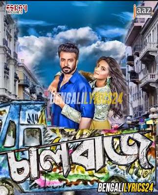 Chalbaaz, 2017, Movie,  Shakib Khan, Subhashree, MP3 Songs, Wikipedia