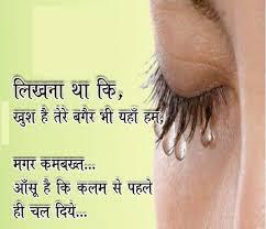 whatsapp status in hindi sad life image