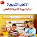 كتاب الألعاب التربويــة استراتيجية لتنمية التفكير