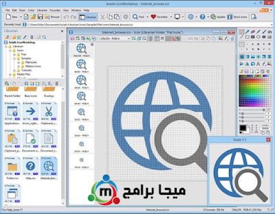 تحميل برنامج axialis iconworkshop صانع الايقونات