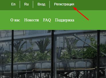 Регистрация в AquaponicHouse