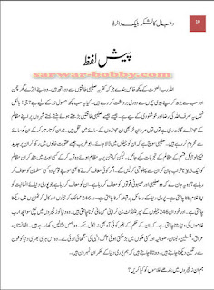 Dajjal Ka Lashkar By Maulana Umar Asim