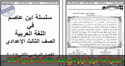 مذكرة لغة عربية الصف الثالث الاعدادي ترم ثاني 2017