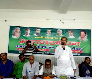 mahagathbandhan-meeting-samastipur