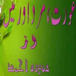 Aurat Mard Aur Main by Umaira Ahmed