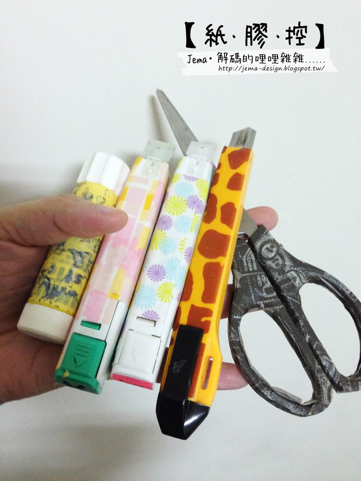 【文具】漫談紙膠帶一開始的坑及紙膠帶應用 ~ Jema Chen