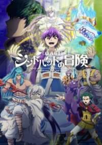 Magi: Sinbad no Bouken (TV) 11 Subtitle Indonesi