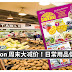 Aeon 周末大减价!日常用品促销! YEO's 包装水一箱只需RM15.88