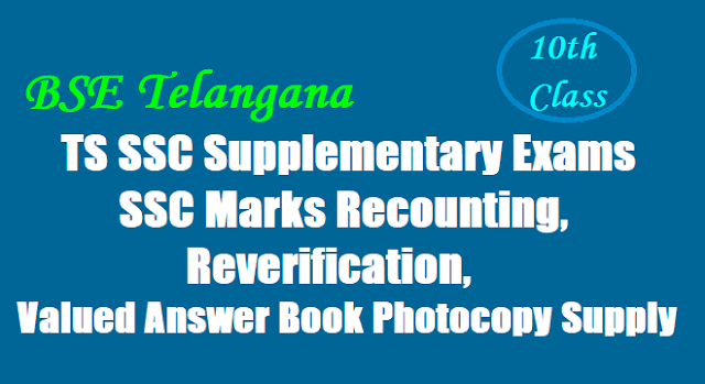TS SSC Supplementary Exams 2019 Recounting, Reverification, Valued Answer Book Supply, 10th class marks memo