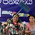 இந்த அரசாங்கத்தை தும்புக் கட்டையால் அடித்து விரட்டனும். #lka