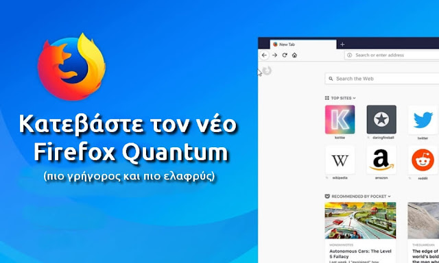 Firefox Quantum - δωρεάν και γρήγορος browser