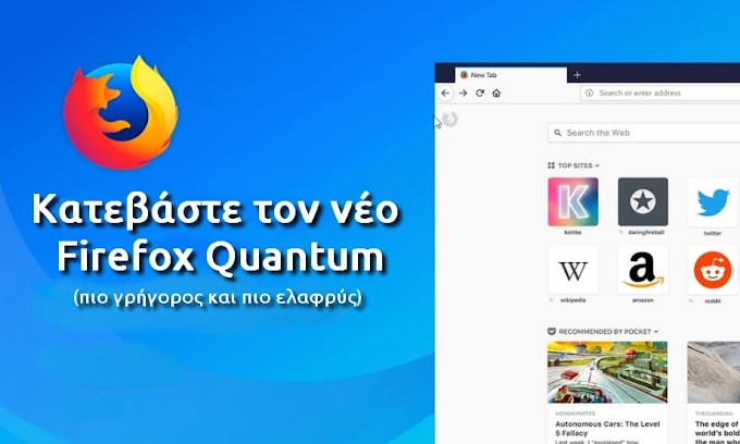 Mozilla Firefox Quantum 66 - Κατεβάστε τη νέα αναβάθμιση του ανανεωμένου browser