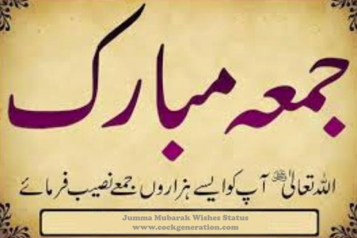 Jumma mubarak wishes status whatsapp status pics whatsapp jumma mubarak status for whatsapp m4hsunfo