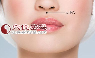 人中穴位 | 人中穴痛位置 - 穴道按摩經絡圖解 | Source:zhentuiyixue.com