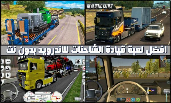 تحميل Euro Truck Evolution Simulator مهكرة 2019 افضل لعبة قيادة شاحنات للاندرويد