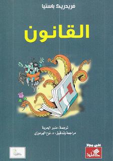 كتاب القانون - فريدريك باستيا