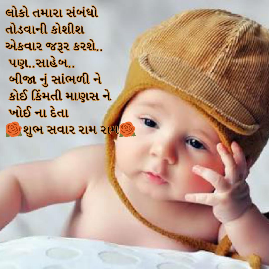 સુપ્રભાત - Good morning in Gujarati